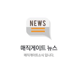매직게이트 뉴스